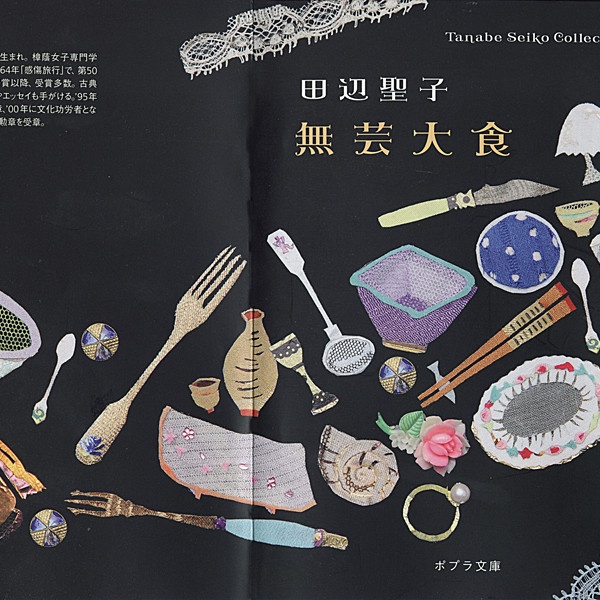 Tanabe Seiko Collection6 無芸大食
