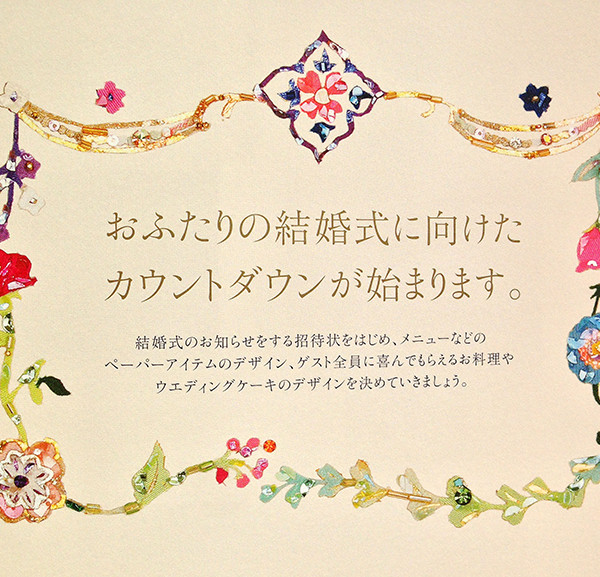ANNIVERSAIRE WEDDING ノベルティ
